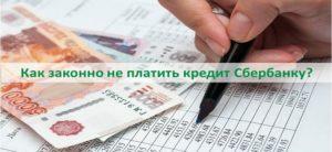 Как не платить кредит в сбербанке законно