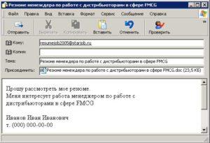 Резюме по электронной почте как послать