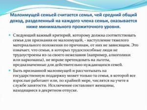 Как получить статус малоимущей семьи в 2019 году в нижегородской области