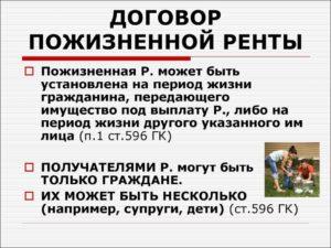 Квартиры по договору ренты в москве
