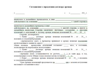 Доп соглашение о пролонгации договора аренды