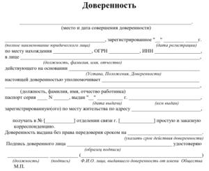Доверенность почта россии отправка от юр лица