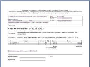 Образец счета на оказание услуг от ип