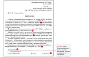 Досудебная претензия по договору поставки образец