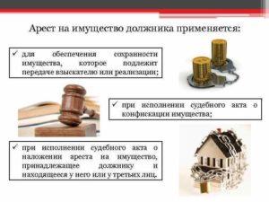 Имеет ли право пристав накладывать арест на недвижимое имущество находящееся в ипотеке