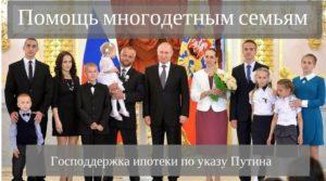 Указ президента о супсидирование ипотеки многодетным семьям