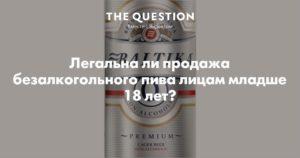 Можно ли купить безалкогольное пиво до 18