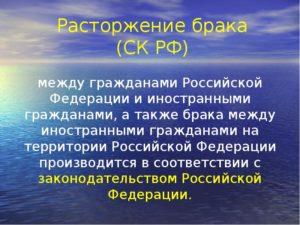 Расторжение брака между гражданами украины на территории рф