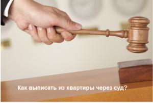В каком суде выписывают из квартиры