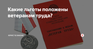 Если человек работает в москве ему что не платят ветеранские