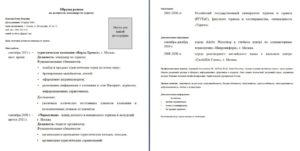 Резюме образец студента для прохождения практики