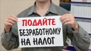 Закон о неработающих гражданах в россии 2019