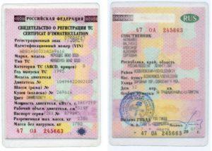 Сколько стоит восстановить свидетельство о регистрации тс