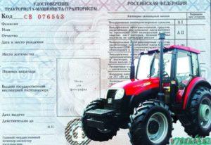 На трактор какая категория прав нужна