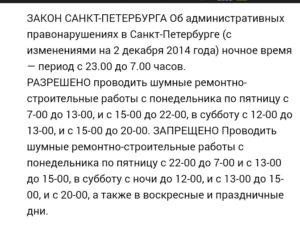 Строительные работы в выходные дни в москве