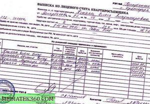 Бланк выписка из лицевого счета квартиросъемщика