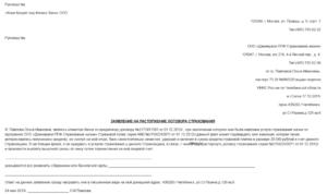 Почта банк отказаться от страховки по кредиту