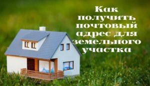 Как получить адрес на дом в снт