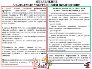 Регламент строительных работ в многоквартирном доме