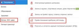 Счетчики Воды Передать Показания Личный Кабинет Москва