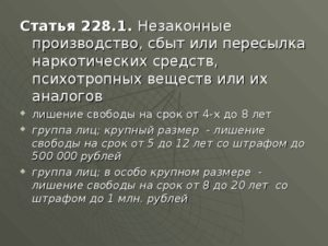 Ст 228 ч1 второй раз