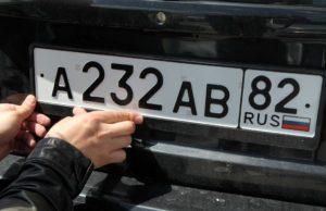Сколько стоит поменять гос номер на авто