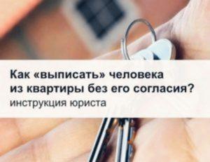 Как выписать человека из квартиры в казахстане