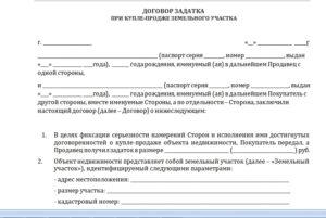 Договор задатка при покупке квартиры в ипотеку
