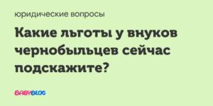 Внуки чернобыльцев выплаты