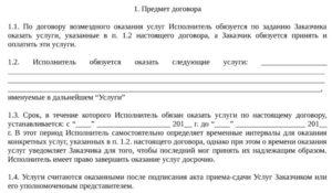 Договор возмездного оказания услуг договор гпх