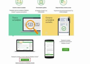 Как оплатить штраф через сбербанк мобильный банк