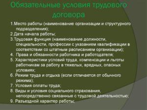 Обязательные условия трудового договора в 2019