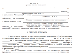 Договор между арендатором и арендодателем квартиры