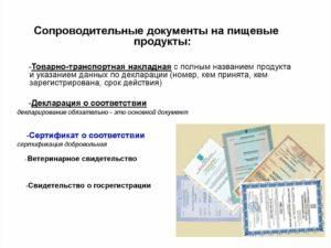 Какие нужны документы для реализации продуктов питания