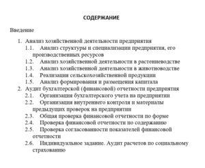 Заключение в отчете по учебной практике бухгалтера