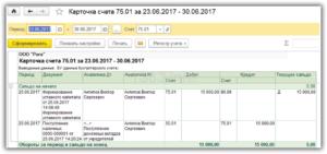 Проводки взнос учредителя на расчетный счет
