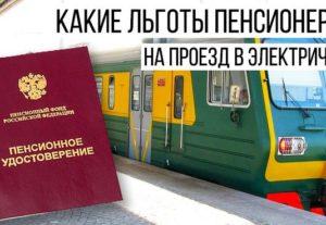 Сохранились ли льготы чернобыльцам на проезд в электричках в