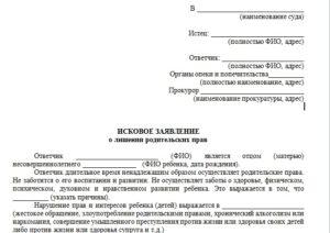 Образец искового заявления на лишение родительских прав отца казахстан