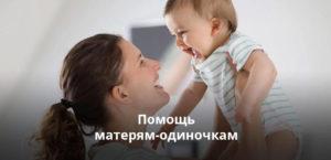 Законы о матерях одиночках в россии в 2019