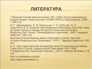 Велико отечественная война 1941-1945 краткое содержание для детей