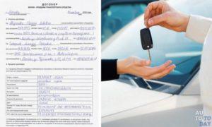 Стоимость договора купли продажи автомобиля у нотариуса