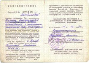 Что дает удостоверение чернобыльца в москве
