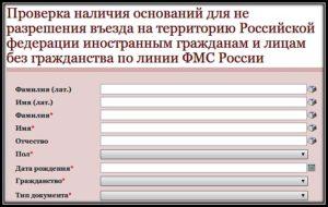 Проверка выезд в россию иностранному гражданину таджикистана