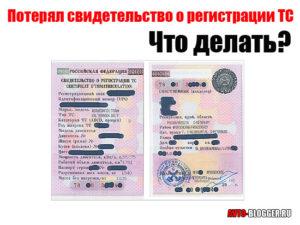 Если потерял свидетельство о регистрации транспортного средства