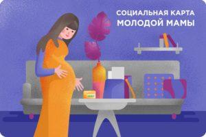 Социальное карты для молодых мам 2019