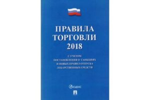 Выносная торговля правила в россии 2019