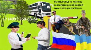 Сделать въезд выезд для граждан узбекистана