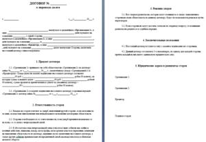 Трехсторонний договор между юридическими лицами образец