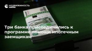 Дом рф программа помощи заемщикам втб 24