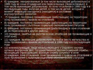 Закон о льготах добровольно выехавших из чернобыльской зоны